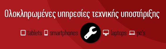 Ολοκληρωμένες υπηρεσίες τεχνικής υποστήριξης, tablets, smartphones, laptops, pc's
